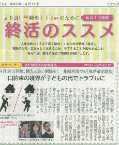 終活のススメ(2015.04.11)