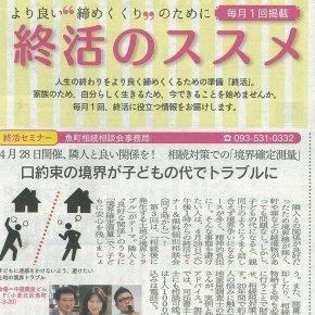 「終活のススメ」開催!